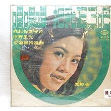【聞思雅築】【黑膠唱片LP】【00072】【全新未拆封】李珮菁---唱唱唱、把我忘了吧