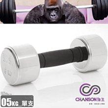 強生CHANSON 電鍍啞鈴 5kg (單支)5公斤