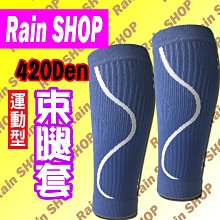 Rain SHOP健康襪館*正品Rain-420丹尼束小腿A2馬拉松 壓縮腿套 束腿套 健康襪 壓力襪 萊卡 現貨台灣製