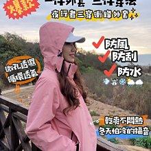 男女防風防潑水可拆兩件式衝鋒連帽外套 外套 風衣 防風 防潑水- 多色可選(女款)