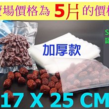 【極品生活】買越多越便宜~17*25 CM 食品級網紋真空袋5片 SGS認證 紋路真空袋 真空包裝袋 壓紋袋 真空封口機