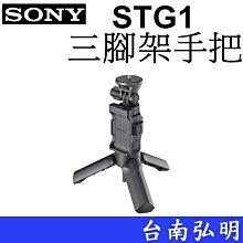 台南弘明 SONY VCT-STG1 三腳架拍攝手把  AS300 X3000V Action Cam 專用