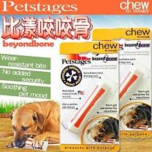 【🐱🐶培菓寵物48H出貨🐰🐹】Petstages》599比漾咬咬骨L添加天然骨粉 特價450元自取不打折