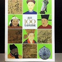《故宮100皇帝的寶藏》 第一本專門介紹中國皇帝收藏精選的書 帝王品味 故宮百件精品 藝玩收藏 古物鑑賞入門
