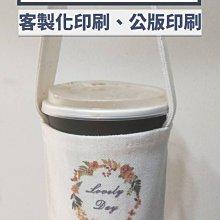 米卡洛客製 客製化飲料杯套袋 附有伸縮帶 可開收據~吸管收納 飲料提袋 棉布袋 購物袋 環保袋 文創小物