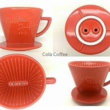 日本紅色限定版 三洋 G-102R 有田燒陶瓷濾杯日本製 2孔 田口護設計 濾杯+三洋102無漂白100入