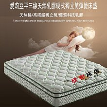 【欣和床店】5尺標準雙人愛莉亞平三線天絲乳膠硬式獨立筒彈簧床墊