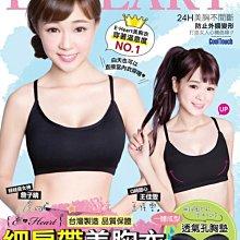 【美麗無限】E•Heart劉伊心美胸衣運動內衣 (細肩) 加贈專櫃品牌保養