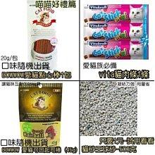【🐱🐶培菓寵物48H出貨🐰🐹】訂單結帳金額滿1500元以上(1元加購好禮) 特價1元(限購1次)
