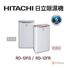 【日群】HITACHI日立除濕機RD-12FQ (閃亮銀) RD-12FR (玫瑰金)