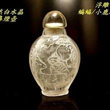 小風鈴~天然清透白水晶雕蝙蝠/仙桃/小鹿/白水晶鼻煙壺!收藏特殊水晶品