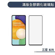 全膠 三星 A8 Star A7 2018 C9 Pro J4 Sony XA1 Plus XZ XZP 玻璃貼 滿版膜