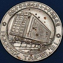 建國七十年 郵票展覽金銀紀念章