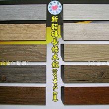 【大台北裝潢】長條塑膠地磚地板* 仿木紋地板2.0mm 適用居家/辦公/商空 大台北地區 壁紙地板窗簾連工帶料歡迎詢價