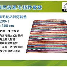 ||MyRack|| 野樂 CAMPING 蘭嶼民族風毛毯野餐墊 鋁箔野餐墊 ARC-209-1 地墊300x300cm
