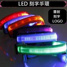 出清 LED織帶 LOGO手環 織帶手環 LED手環 夜跑 客製化燈條 LED燈條 發光手環【A990043】塔克玩具
