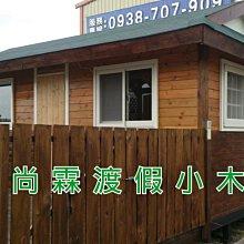 [尚霖木作工程館]   [HM001]  行動小木屋(移動木屋)