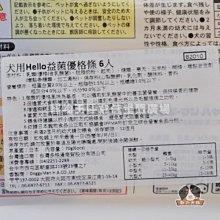 【寵物王國】日本DoggyMan-犬用Hello益菌優格條6入(70g)  ,可超取!