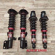 【品太】AA409-(保固四個月) TOYOTA ALTIS SF 高低軟硬可調避震器 極新品 整新品
