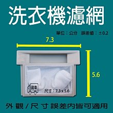 三洋 洗衣機濾網 過濾網 SW-1078UF SW-1088UF SW-1098U SW-985U SW-987UT