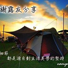 【悠遊戶外】Camp Plus 250六角大全配 *超值優惠*