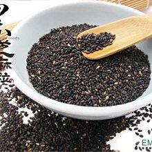 【黑芝麻粒】《EMMA易買健康堅果零嘴坊》最傳統.最古早.最營養.(已炒熟)
