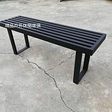 [ 晴品戶外休閒傢俱館]騎樓椅凳 公園椅凳 長條椅凳 休閒長凳 情人椅