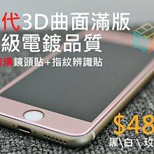 【貝占】Iphone 11 pro X Xs Max Xr 6s 7 8 plus 玻璃貼 鋼化玻璃 滿版 貼膜 保護貼