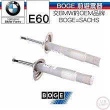 BMW 5系列 E60 前避震器 BOGE=SACHS OEM 林極限雙B