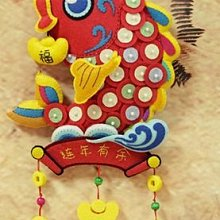 2【拼布材料包 手工DIY布藝】新年免裁剪連年有餘牆掛吊飾掛件不織布手工布藝diy材料包