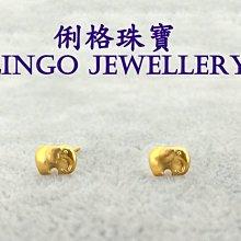俐格珠寶批發 純金9999 黃金大象耳環 純金大象耳環  款號GE3065