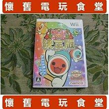 ※ 現貨『懷舊電玩食堂』《正日本原版、盒裝、WiiU可玩》【Wii】太鼓之達人 Wii 太鼓達人 4代目 決定版