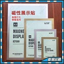 A4 磁性展示貼 磁吸相框 磁性相框 展示牌 布告欄 磁性作息提示相框 課表貼紙 作息表 海報展示架 白板