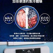 免運(現貨) 公司貨 安晴 行動冰箱45L行動冰箱(送摺疊推車) 車用 冰箱 車載 冷藏 冷凍-20°C製冷 野炊露營