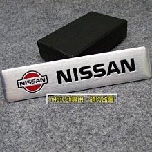 NISSAN 日產 改裝 鋁合金 拉絲 金屬車貼 尾門貼 車身貼 裝飾貼 葉子板 烤漆工藝 立體刻印 專用背膠