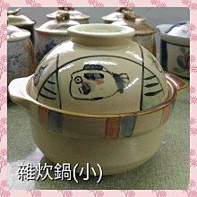 【大掃除出清】陶瓷。個人日式雜炊鍋