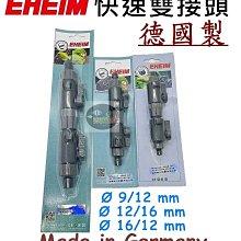 【樂魚寶】德國製 伊罕EHEIM - 快速(雙)接頭 9/12mm 12/16mm 快接 水管開關 快拆 雙開關接頭