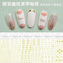 網紅貼紙《 復古ins風3D-655~659 燙金貼 》月牙 金色法式 微笑線 美甲貼紙 背膠貼紙 貼紙【羽美甲材料】