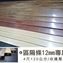 12mm地板專用邊條區 -- 起步條,分隔條,收邊壓條,特價優惠 (請詳閱商品說明唷)