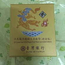 台銀 2012 龍年精鑄銀幣(鍍金版)