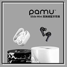 『愛拉風興大店』獨家贈送收納袋 PaMu Slide Mini 藍牙5.0 重低音有勁 真無線藍牙耳機 現貨秒寄