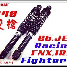 ξ 梵姆 ξ HC,HL,後避震,雙槍340,黑色(JET,Racing,IRX,G6,FNX,Fighter 6)