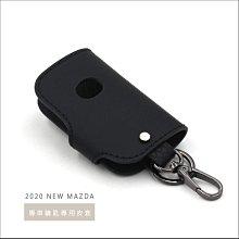 [ 老麥鑰匙皮套 ] 2020年 四代 MAZDA3 CX-30 新馬自達三 智能款鑰匙包 晶片鑰匙套子 鎖匙包 皮套