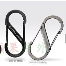 【NITE-IZE】SB2-03 S-BINER SB2 2號不銹鋼8字扣 不鏽鋼S型雙面金屬扣環 奈愛