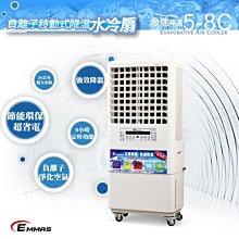 「小巫的店」實體店面*(SY-165)EMMAS降溫水冷扇 有效降溫 空氣負離子 除濕功能