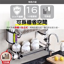 304不鏽鋼可掛牆雙層碗盤瀝水架 台灣出貨 開立發票 兩用可掛可站 壁掛式餐具瀝水置物架-輕居家8265