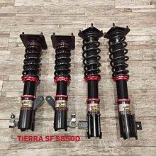 【品太】AA422(保固四個月) TIERRA RS 323 SF 高低軟硬可調避震器 極新品 整新品