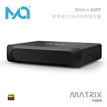 矩聲 Matrix Mini-i AMP 純後級 數位 D類 IcePower 125ASX2 模塊