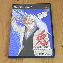 【小蕙館】PS2~ 兎 野性的鬥牌 (純日版)