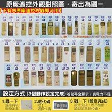 (現貨)東芝 冷氣遙控器 【30合1 全系列可用】TOSHIBA 變頻 分離式 窗型 冷氣遙控器